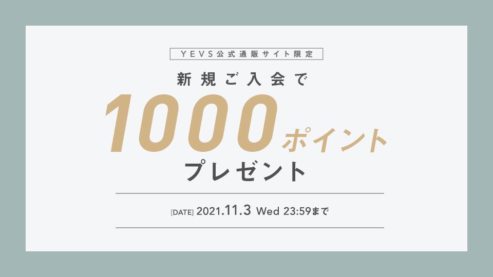 新規ご入会で1000ポイントプレゼント